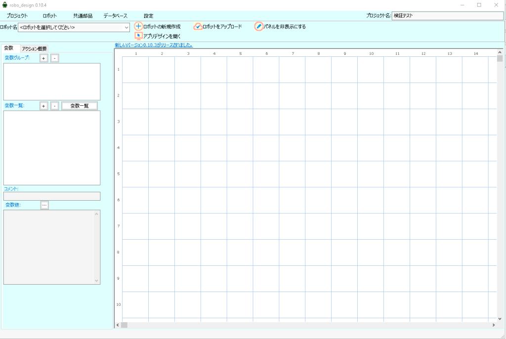"""<span class=""""title"""">バージョン0.10.4でロボデザインがかわりました</span>"""